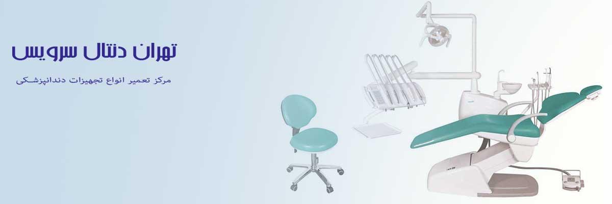تعمیرات یونیت و صندلی دندان پزشکی
